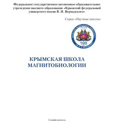 крымская школамагнитобиологии